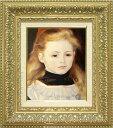 ルノアール 絵画 白いエプロンの少女 F3号 送料無料 【複製】【美術印刷】【世界の名画】【3・4号】