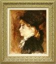 ルノアール 絵画 モデルの肖像 F8号 送料無料 【複製】【美術印刷】【世界の名画】【8号】