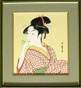 喜多川歌麿 絵画(色紙額) ビードロを吹く娘 送料無料