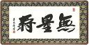 仏間額 無量寿 (吉田清悠) 送料無料 【佛間額】