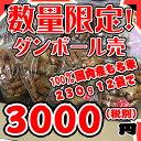 230g無選別ミックスおかきダンボール1箱(12袋入り)【完全数量限定販売】