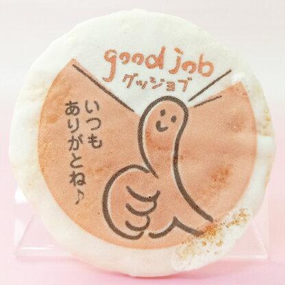 プリントせんべい ありがとうデザイン【思い出に残...の商品画像