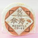 プリントせんべい おめでとうデザイン【思い出に残るお煎餅です】 おめでとう183 傘寿