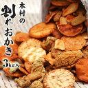 【訳あり】木村の割れ煎餅 お得な一斗缶久助 3kg入り!...