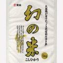 収穫量が少ない、幻の米!【smtb-kd】【米 お米