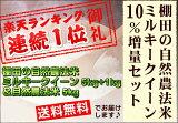 【新米】【米 お米】【26年産1等米】広島県産米ミルキークイーン5キロ+1キロ=6キロ 10%増量と棚田の自然農法米5キロの セット【】2種類の自然農法米を楽しむセット【あす楽対応
