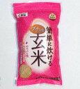 簡単に炊ける♪プチッと玄米 450g×10袋(個別包装)【送料無料】特別栽培米