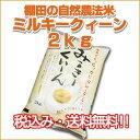レターパック【全国送料無料】広島県産ミルキークイーン 2kg【28年産1等米】☆【2】