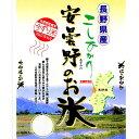 メーカー:食協【米 お米】【23年産】長野県産コシヒ