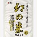 収穫量が少ない、幻の米!【米 お米】【23年産】長野