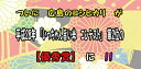 20%ポイントバック 送料無料 田舎・里山・棚田自然農法で作ったセット 初夢ドリームごーじゃす版 3