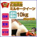 送料無料 新米 30年産 広島県産ミルキークイーン 10kg 5kg×2赤袋 棚田の自然農法米 30年産1等米