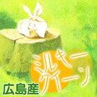 【米 お米】【24年1等米】ミルキークイーン 新米10キロkg (5キロkg2袋)【】玄米/白米選べます。【楽ギフ包装】【あす楽対応】【10P23may13】