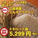 【ポイント10倍+4倍22日迄】【送料無料】広島県産ミルキークイーン 10kg(5kg×2袋)無地袋【28年産1等米】【2】