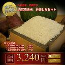 ポイント20倍 送料無料 広島県産/自然農法米 3品セット ...