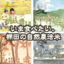 【送料無料】広島県産ミルキークイーン他10kgいま食べたいお米自然農法米【28年産1等米】【米10kg】【ポイント10倍】