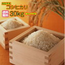 送料無料 鳥取県産コシヒカリ 30kg 5kg×6無地袋令和元年産 1等米