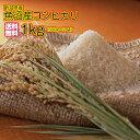 送料無料 魚沼産コシヒカリ 1kg(500g×2袋)新潟県産 30年産1等米