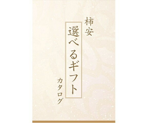 【送料無料】柿安選べるギフト 001947