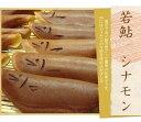 若あゆ(シナモン) 10個入