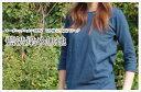 オーガニックコットン7分袖(7分丈)Tシャツ 藍渋染め無地