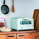 【ポイント10倍】アラジン グラファイトトースター2枚焼き AET-GS13 CAT-GS13 aladdin【オーブントースター 2枚 おしゃれ かわいい オーブン トースト ピザ レトロ 調理家電 朝食 一人暮らし 2人 パン食 結婚祝い 横型 ハイパワー 1300W 入学祝い 新生活】