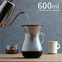 KINTO キントー SCS-04-CC-ST SLOW COFFEE STYLE コーヒーカラフェセット 600ml ステ
