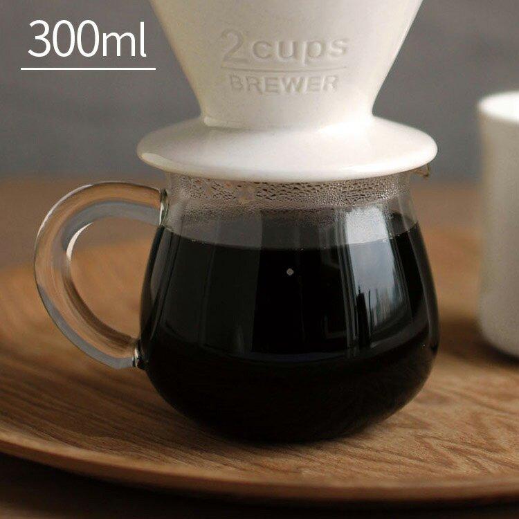 1000円クーポン獲得可KINTOキントーSCS-02-CSコーヒーサーバー300mlコーヒーメーカ