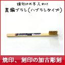 真鍮ブラシ★歯ブラシタイプ★TB-1006-40 TRUSCO, 焼印