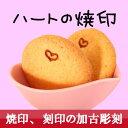 【焼印】ハート バレンタインデー電気ゴテにも対応できます 焼...