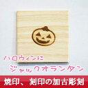 ハロウィンの焼き印☆ジャックオランタン☆焼印の良さは仕上がりがちがう!