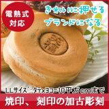オリジナル焼印★オーダー焼印(焼き印)【LL】タテxヨコ=面積10平方cm以内02P12Oct15