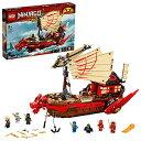 レゴ LEGO ニンジャゴー 空中戦艦バウンティ号 71705 レゴブロック レゴニンジャゴー 船 おもちゃ