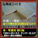 羽目板(壁/床兼用)四方サネ 節補修材 1900×90×9.5/10枚 サンダー仕上 九州産檜(ひのき)送料無料(一部地域除く)1畳分