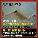 檜フローリング材(エンドマッチ有)現状フロアの上に簡単リフォーム 四方サネ1900×90×9.5 /20枚(節)1坪 サンダー仕上 送料無料(一部地域除く)九州産 木材