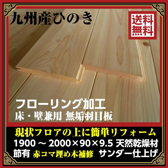 檜羽目板 九州産 本実F 1900×90×9.5/20枚(節)サンダー仕上 送料無料(一部地域除く)1坪 いわゆるフローリング加工 床・壁・天井板など兼用羽目板でDIYに最適。お得な1個(40枚:2坪入り)あります