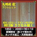 アウトレット木材 天井板 壁板 桧羽目板 2セット以上で5%OFF さざなみ仕上げ 1850〜×90×10 節 20枚 1坪 送料込(一部除く)