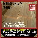 フローリング材 九州産檜 本実F 1900×90×9.5 /10枚(無節)サンダー仕上 送料無料(一部地域除く)1畳分