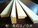 杉 見切り材(腰壁)1900×40×17 /1本(無節・上小)表面サンダー仕上げ 羽目板とセットで送料無料(一部地域除く)