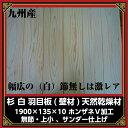 【特売】希少な幅広の白羽目板(杉 内装壁材)本実目透しV(白)1900×135×10/14枚 サンダー仕上 送料無料(一部地域除く)1坪
