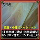 アウトレット壁材 杉羽目板 本実V 1900×150×10/24枚:2坪 サンダー仕上 送料無料(一部地域除く)