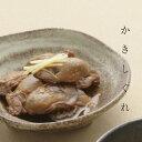 お中元(御中元) 佃煮 佃煮(つくだ煮) かき(牡蠣) 広島 かきしぐれ 珍味処なかむら