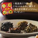佃煮 送料無料 佃煮 (つくだ煮)4品お試しセット 【大