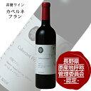 井筒ワイン NAC カベルネフラン 720ml / 日本ワイン 長野県原産地呼称認定 信州 赤ワイン