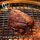 熟成肉 焼肉 和牛 国産 黒毛和牛 ステーキ ギフト 送料無料 格之進 門崎 ヒレ頭 塊焼き (120g×1個)