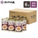 いちご煮缶詰6缶【エコ梱包】【送�