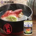【訳あり】北寄汁3缶【送料無料】【味の加久の屋】