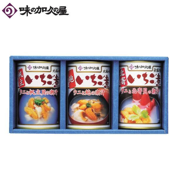 いちご煮三種詰合せ(化粧箱入)【ギフト包装済み】...の商品画像