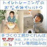 抗菌塗装で清潔なトイレトレーニング専用踏み台/ステップ【蓋は付いていません】おむつはずし トイレの踏み台 トイレ 踏み台【RCP】