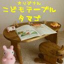 キッズテーブル たまご【RCP】